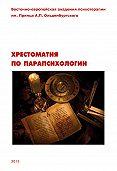 О. Г. Сыропятов - Хрестоматия по парапсихологии