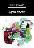Саша Чекалов - Куча песен