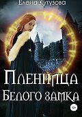 Елена Кутузова -Пленница Белого замка