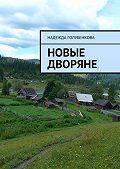Надежда Голубенкова -Новые дворяне. Роман в двух частях