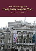 Геннадий Мурзин - Сказания новой Руси. Рассказы, сказки, памфлеты, эссе