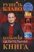 Рушель Блаво -Большая целительная книга