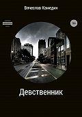 Вячеслав Камедин -Девственник