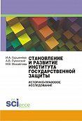 Антон Лукинский -Становление и развитие института государственной защиты (Историко-правовое исследование)