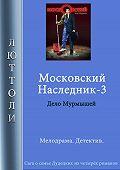 Люттоли -Московский наследник – 3