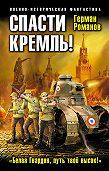 Герман Романов -Спасти Кремль! «Белая Гвардия, путь твой высок!»