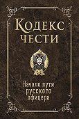 Игорь Гребенкин -Кодекс чести. Начало пути русского офицера (сборник)