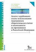Кристофер Дэвис, Владимир Назаров, Наталья Сисигина - Анализ зарубежного опыта использования медицинских сберегательных счетов и возможности их применения в Российской Федерации