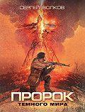 Сергей Волков -Пророк Темного мира