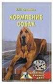 Наталья Сухинина - Кормление собак