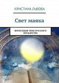 Кристина Львова -Свет маяка. Философия практического волшебства