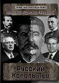 Александр Щербаков-Ижевский -Русский Король Лев. Серия «Бессмертный полк»