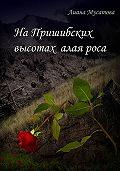 Лиана Мусатова -На Пришибских высотах алая роса
