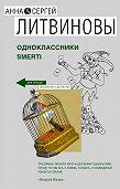 Анна и Сергей Литвиновы - Одноклассники smerti