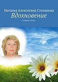 Наталья Степанова -Вдохновение. Сборник стихов