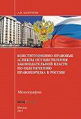 Андрей Безруков - Конституционно-правовые аспекты осуществления законодательной власти по обеспечению правопорядка в России