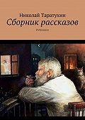 Николай Таратухин -Сборник рассказов. Избранное
