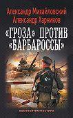 Александр Харников -«Гроза» против «Барбароссы»