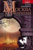 Елена Коровина -Москва мистическая