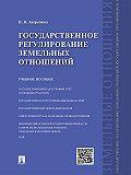 Наталья Аверьянова - Государственное регулирование земельных отношений. Учебное пособие