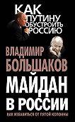 Владимир Большаков - Майдан в России. Как избавиться от пятой колонны