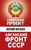 Юрий Мухин -Афганский фронт СССР