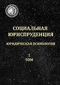 Константин Пронякин -Социальная юриспруденция. Юридическая психология. 1том