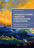 Михаил Солнцев -Парадоксальные наброски христианской психологии