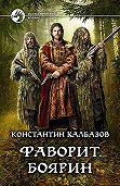 Константин Калбазов -Фаворит. Боярин