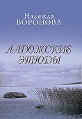 Надежда Воронова -Ладожские этюды