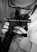 Алексей Краснов -В поисках счастья. Сборник стихотворений