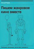 Алексей Ярцев -Пишем жанровоекино вместе. Помощник продюсера, режиссера, сценариста