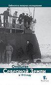 Дмитрий Глазков -Открытие Северной Земли в 1913 году