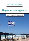 Любовь Лаврова - Израиль для туриста. Инструкция к применению