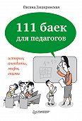 Оксана Защиринская -111 баек для педагогов