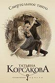 Татьяна Корсакова -Смертельное танго