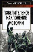 Олег Матвейчев -Повелительное наклонение истории