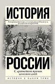 М. Рахматуллин -История России с древнейших времен до наших дней