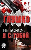 Антонина Глушко -Не бойся, я с тобой