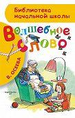 Валентина Осеева -Волшебное слово (сборник)