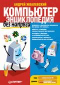 Андрей Жвалевский -Компьютер без напряга. Энциклопедия
