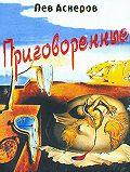 Лев Аскеров -Приговоренные