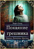 Марго Генер -Покаяние грешника