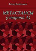 Тимур Бикбулатов -Метастансы (сторонаА)