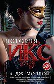 А. Моллой -История Икс