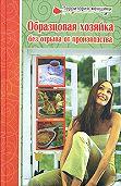 Любовь Поливалина -Полная энциклопедия молодой хозяйки