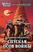 Владимир Пекальчук -Спуская псов войны