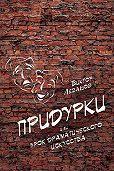 Виктор  Левашов -Придурки, или Урок драматического искусства (сборник)
