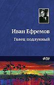 Иван Ефремов -Голец Подлунный