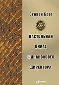 Стивен Брег -Настольная книга финансового директора